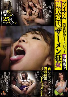 「アイアム 精飲変態ザーメン狂女 加納綾子」のパッケージ画像