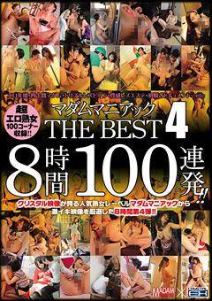 【朝宮涼子動画】熟女マニアック-TエッチE-BEST4-8時間100連発!!-熟女