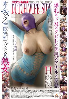 「素人マスク性欲処理マゾメス 5」のパッケージ画像
