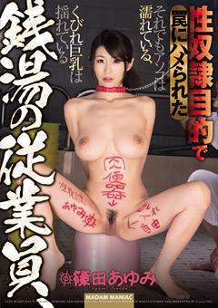 「性奴隷目的で罠にハメられた銭湯の従業員、それでもアソコは濡れている、くびれ巨乳は揺れている 篠田あゆみ」のパッケージ画像
