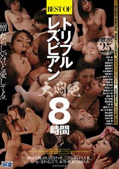 BEST OF トリプルレズビアン 大悶絶8時間