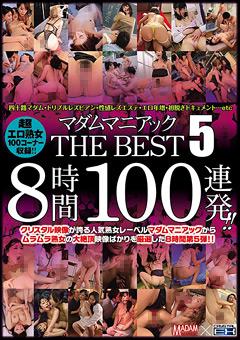 「マダムマニアック THE BEST 5 8時間100連発!!」のパッケージ画像