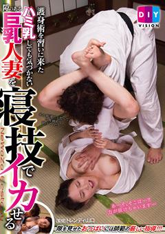 【舞咲みくに 護身術】護身術を習いに来た巨乳おっぱい人妻を寝技でイカせる-熟女のダウンロードページへ