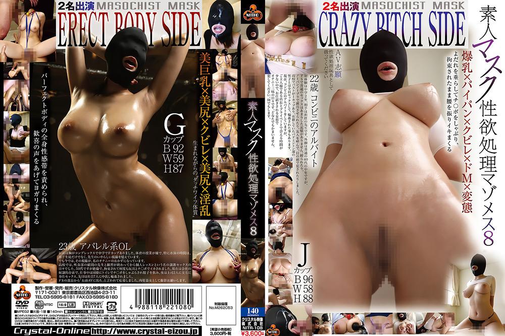 素人マスク性欲処理マゾメス8
