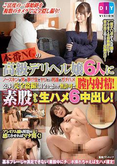 本番NGの高級デリヘル嬢6人に素股から生ハメ6中出し!