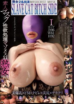 「素人マスク性欲処理マゾメス 11 熟女 Ver II」のパッケージ画像