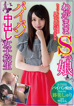 【跡美しゅり jk】新作わがままSっ娘パイパン中出しJK-女子校生のダウンロードページへ