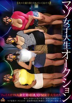 【MAKO動画】新作マゾJDオークション-辱め