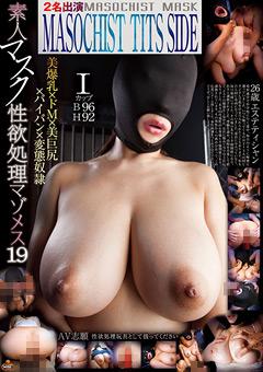 【マゾメス動画19】素人マスク色欲処理マゾメス19