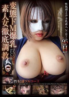 【マニアック動画】歪曲マゾ爆乳素人女徹底調教