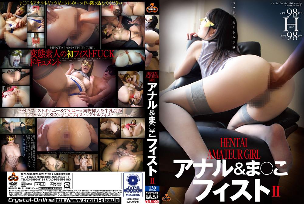 HENTAI AMATEUR GIRL アナル&ま○こフィスト2