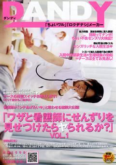 ワザと看護師にせんずりを見せつけたらヤられるか?1