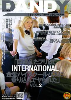「間違えたフリしてINTERNATIONAL金髪ハイスクールバスに乗り込んでヤらられた」 VOL.2