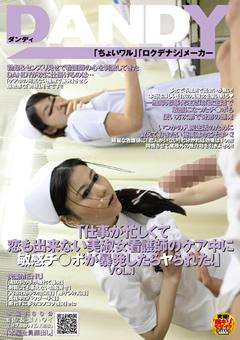 「仕事が忙しくて恋も出来ない美淑女看護師のケア中に敏感チ○ポが暴発したらヤられた!」