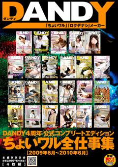 DANDY4周年公式コンプリートエディション ちょいワル全仕事集 2009年6月~2010年6月