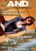 DANDYちょいワル2010総力戦SPECIAL
