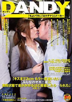 「キスまで3cm もう一度逢いたい! みんなのオキニ妻に 満員状態で 息がかかるほど密着したらヤられた」VOL.1