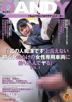 「「『この人痴漢です』と言えない初心女(ウブ)だらけの女性専用車両に乗り込んでヤる」 VOL.1」のパッケージ画像
