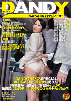 「「DANDY路線バスSPECIAL 男を求めている美淑女総勢8人(専業主婦/銀行員/女教師etc.)の敏感尻に勃起チ○ポを擦りつけたらヤられるか?」VOL.1」のパッケージ画像