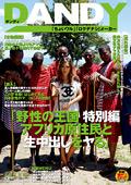 「野性の王国 特別編 アフリカ原住民と生中出しをヤる」