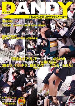 「「間違えたフリしてセーラー服だらけの女子校通学バスに乗り込み(胸チラ/パンチラ/脇チラ)で勃起したらヤられた」VOL.1」のパッケージ画像