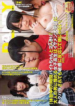 「休憩中の1時間バイトちゃんと2人きり!大人の男に憧れる女子校生はイケメン大学生にセクハラされても敏感に反応して嫌じゃない」 VOL.1