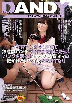 【熟女動画】新作パンチラを家庭教師に見られパンツを濡らす熟女1