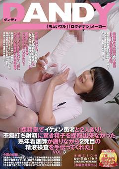 【熟女動画】採精室でイケメン患者と2人きり!3