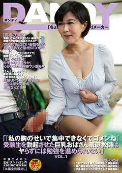 【熟女動画】受験生を勃起させた巨乳おっぱいおばさん家庭教師1