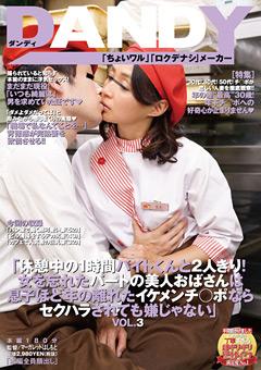 【熟女動画】休憩中の1時間バイトくんと2人きり!3