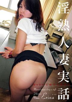 【えりな動画】淫熟人妻実話-Erina-熟女