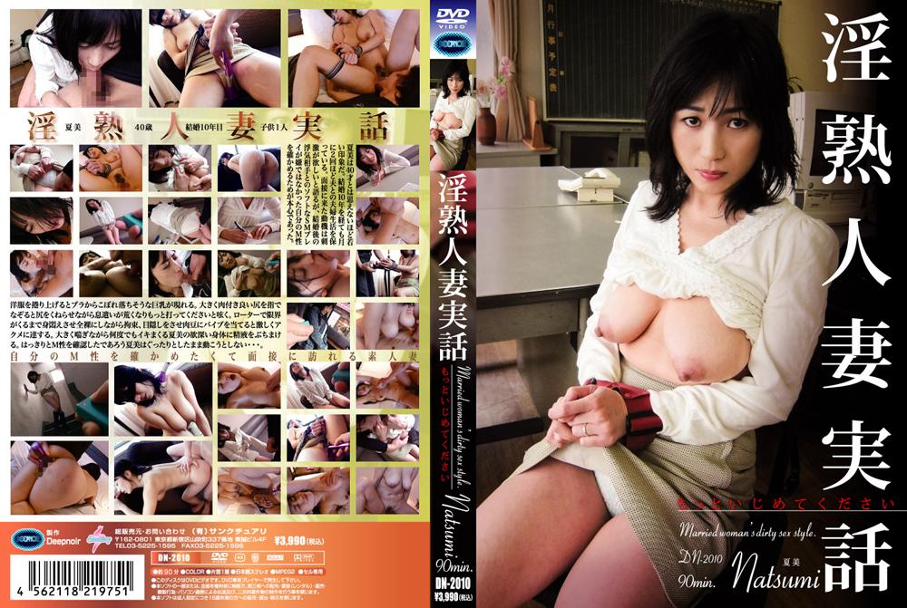 淫熟人妻実話 Natsumiのエロ画像