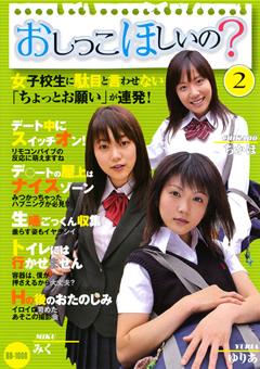【みく動画】おしっこほしいの?2-女子校生