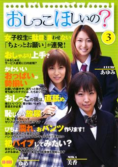 【あゆみ動画】おしっこほしいの?3-女子校生