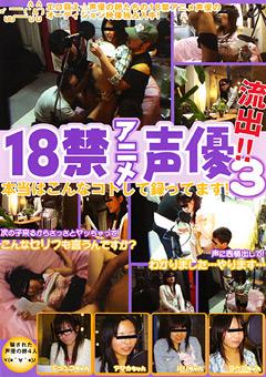 【企画動画】18禁アニメ声優流出!!3