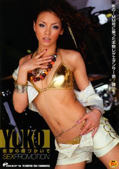 【YOKO動画】あの!マジックミラー号に乗った本物レゲエダンサー第7弾!!-企画