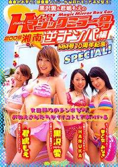 【マジックミラー ナンパ】ハイパーマジックミラー号2005-湘南逆ナンパ編-企画