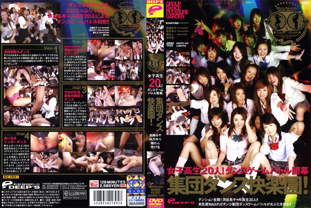 女子校生20人!集団ダンス快楽園!のエロ画像