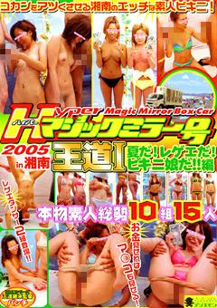 【企画動画】ハイパーマジックミラー号2005-王道1