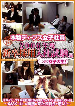 本物ディープス女子社員 2006年度新卒採用入社試験編…つまり女子大生!