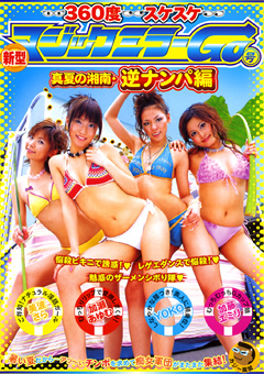 360度スケスケ新型マジックミラー号 真夏の湘南・逆ナンパ編