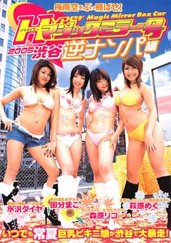 【萩原めぐ動画】ハイパーマジックミラー号2005-渋谷逆ナンパ編-企画