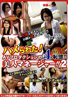 ハメられた!AVプロダクションの美人マネージャー!!2