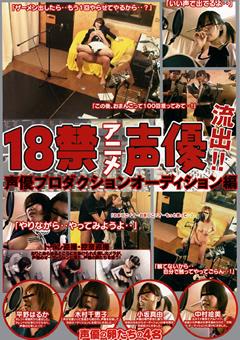 18禁アニメ声優流出!!5