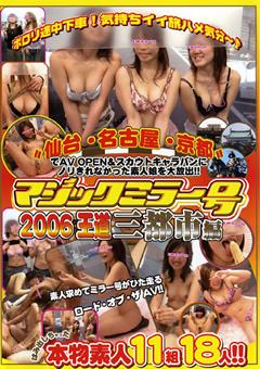 【サチコ動画】マジックミラー号2006-王道-三都市編-企画