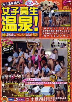 女子校生限定12人 女子校生温泉!仲居も湯浴み女もコンパニオンもみんな女子校生!