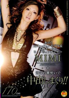 【MIMI動画】MIMI-空前の腰使いで中出しまくり!!-女優