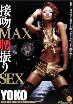 あの!MM号に乗った本物レゲエダンサー第10弾!! 接吻MAX腰振りSEX YOKO