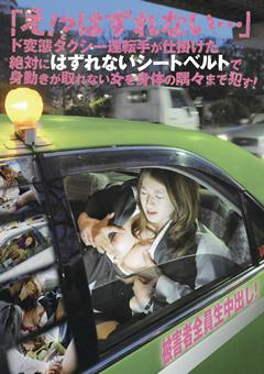 「え!?はずれない…」ド変態タクシー運転手が仕掛けた絶対にはずれないシートベルトで身動きが取れない女を身体の隅々まで犯す!