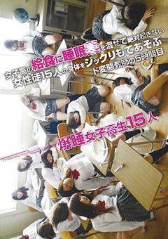 女子校の給食に睡眠○を混ぜて絶対起きない女生徒15人の身体をジックリもてあそぶド変態教師の5時間目